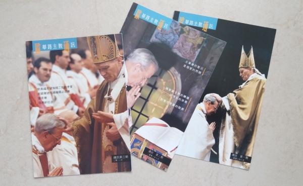 Opus Dei - 2016年9月27日是真福欧华路荣列真福两週年纪念。