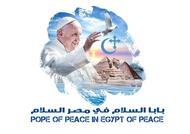 """""""بابا السلام في مصر السلام"""""""