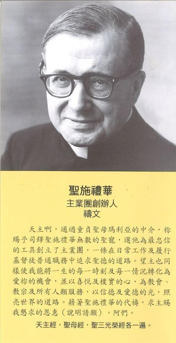 Opus Dei - 聖施禮華的禱文