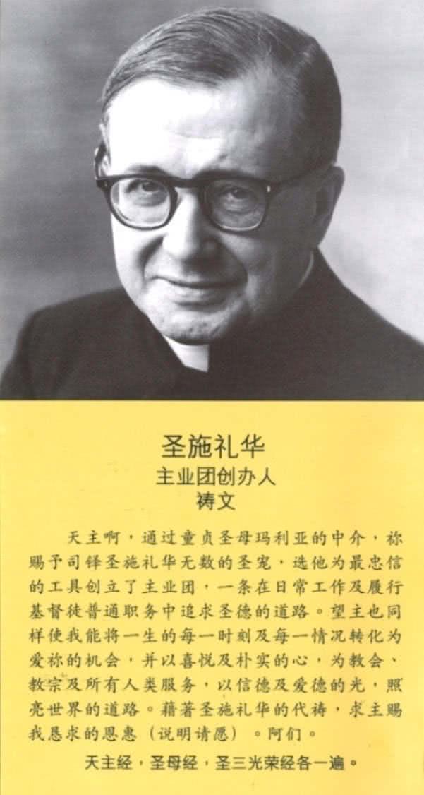 Opus Dei - 圣施礼华的祷文