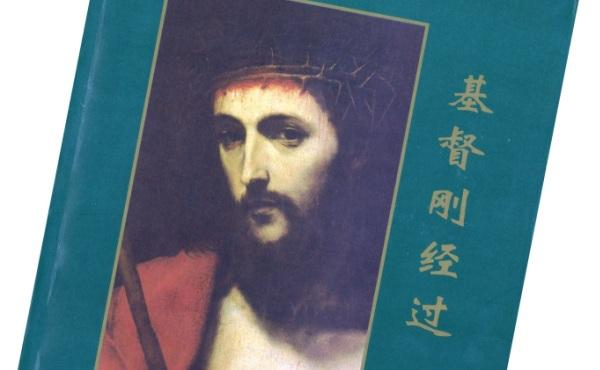 Opus Dei - 《基督刚经过》