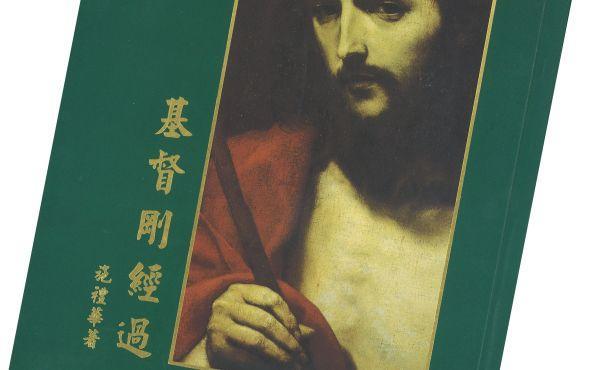 Opus Dei - 《基督剛經過》