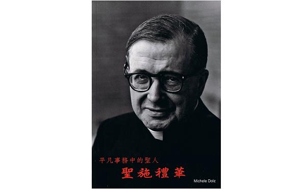Opus Dei - 《聖施禮華》─ 平凡事務中的聖人