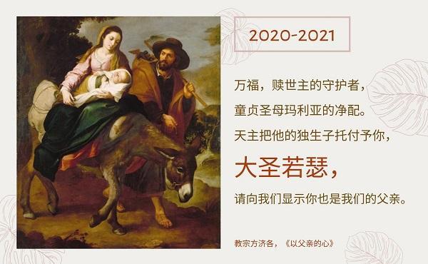 3月19日:有关圣若瑟节的参考资料