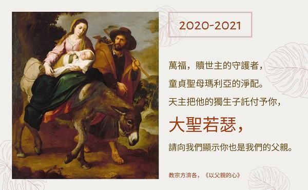 3月19日:有關聖若瑟節的參考資料