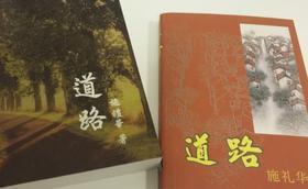 閱讀《道路》的小故事