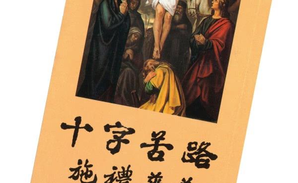 Opus Dei - 《十字苦路》