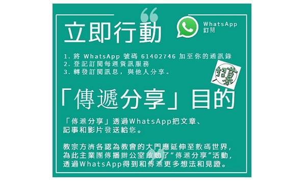 「分享傳遞」:透過WhatsApp,與你的親友分享文章、短訊及視頻