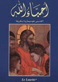 «Amigos de Deus» em árabe