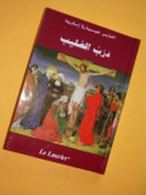 مراحل درب الصليب بقلم القديس خوسيماريا