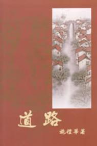 真福施礼华著作«道路»: 中译本再版感言