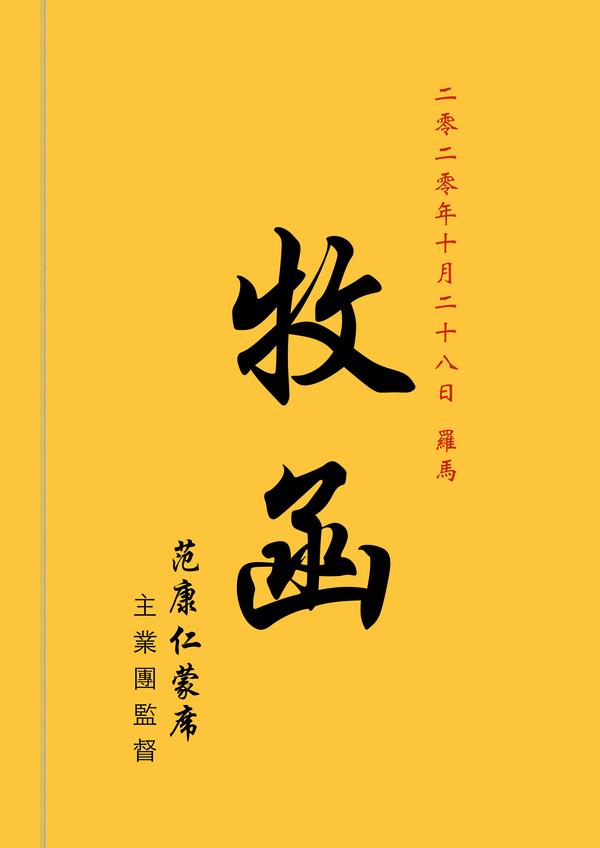 免費電子書:監督的牧函(2020年10月28日)