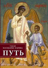 Вышло в свет третье русское издание «Пути»