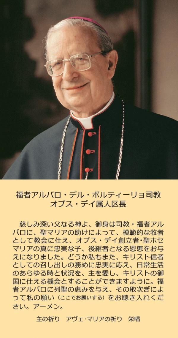 Opus Dei - 福者アルバロの祈りのカード