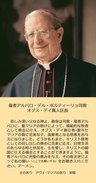 福者アルバロの祈りのカード