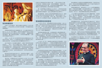 Folleto en chino sobre la Medalla milagrosa, en el que se habla de la devoción que tenía San Josemaría a esta advocación de la Virgen María.