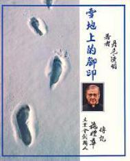 雪地裡的腳印