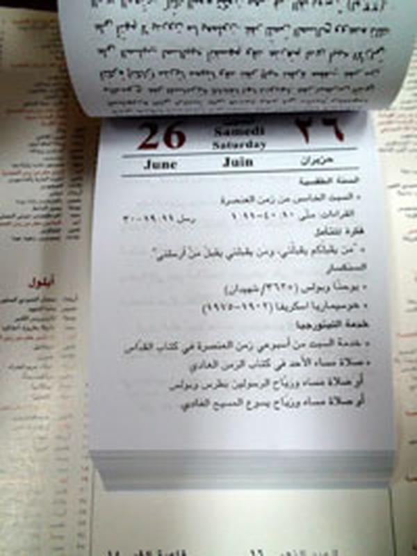 Saint Josémaria sur deux calendriers maronites