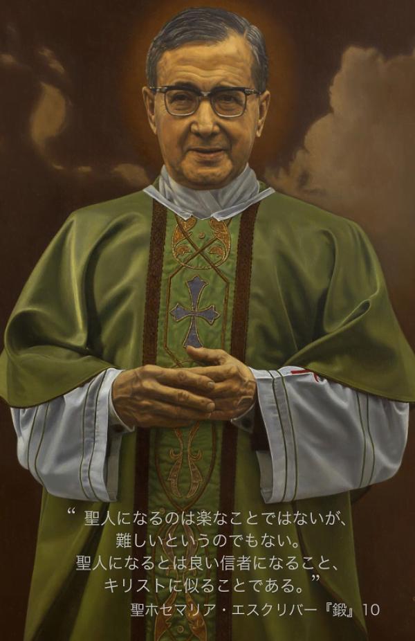 聖ホセマリア記念ミサ案内