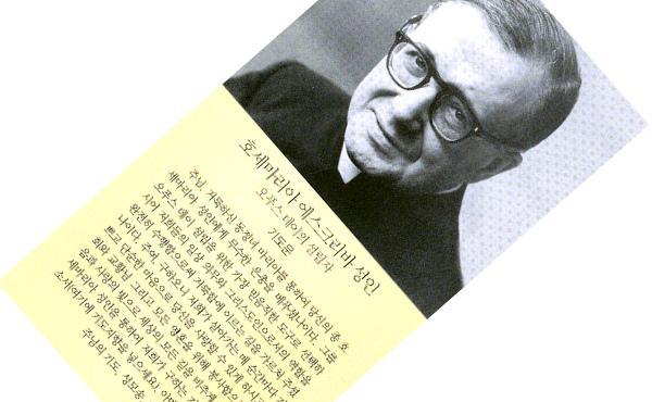 Opus Dei - 창설자의 기도문