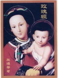 Kaft van het door Jozefmaria Escrivá geschreven boek 'De Heilige Rozenkrans' in het Chinees.