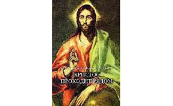 """""""És Crist que passa"""", en rus"""