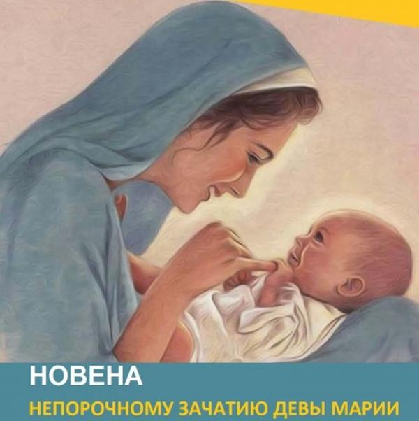Новена к Непорочному Зачатию Девы Марии