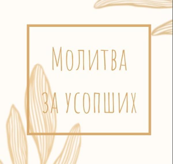 В ноябре - молитва за усопших - #издома