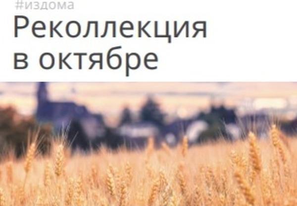 #издома Октября - новый материал
