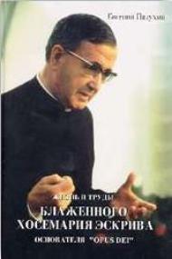 Se publica la primera biografía del beato Josemaría en ruso