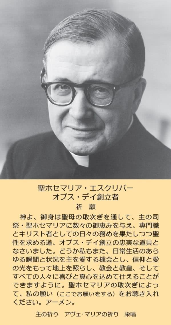 Opus Dei - 聖ホセマリの祈りのカード