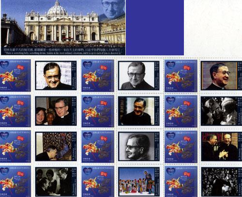 Set komemoracijskih markica izdanih u Hong Kongu povodom obilježavanja desete godišnjice kanonizacije svetog Josemarije, osnivača Opusa Dei