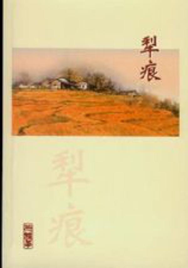 Primera edición de Surco en chino