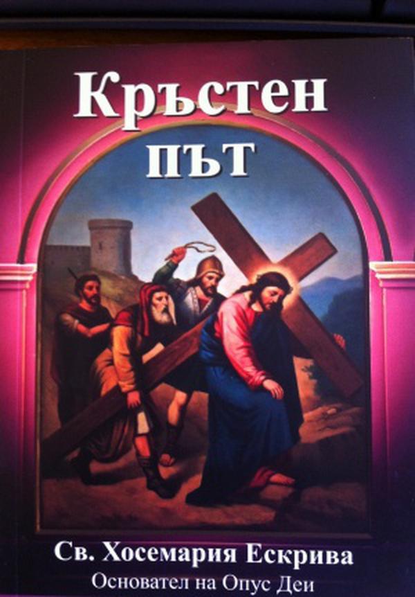 Der Kreuzweg auf bulgarisch