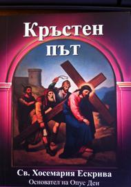 Križni put objavljen na Bugarskom jeziku